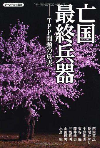 亡国最終兵器-TPP問題の真実(チャンネル桜叢書vol.1)の詳細を見る