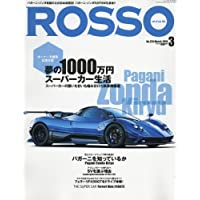 Rosso (ロッソ) 2016年3月号 Vol.224
