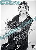 CD & DLでーた 2014年 10月号 [雑誌]