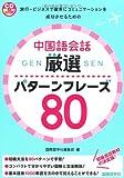 中国語会話厳選パターンフレーズ80 (CDブック)