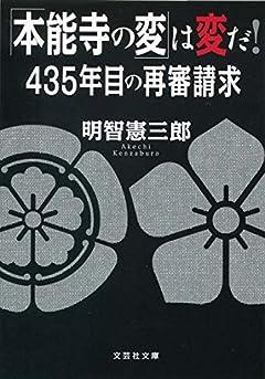 「本能寺の変」は変だ!  435年目の再審請求 (文芸社文庫 あ 5-2)