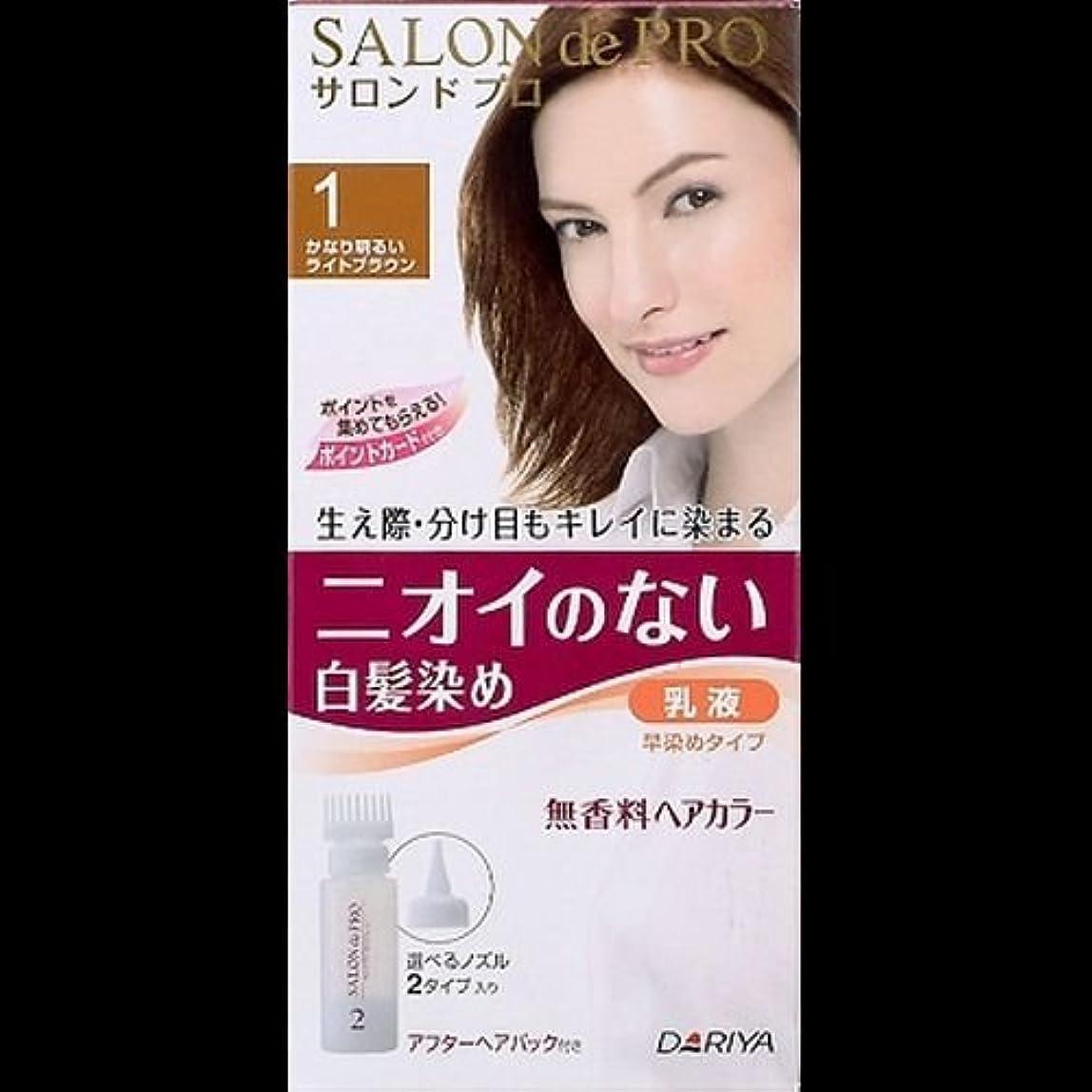 【まとめ買い】サロンドプロ 無香料ヘアカラー 早染め乳液1 (かなり明るいライトブラウン) ×2セット