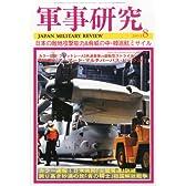 軍事研究 2013年 08月号 [雑誌]