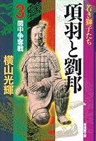 項羽と劉邦 3 (潮漫画文庫)