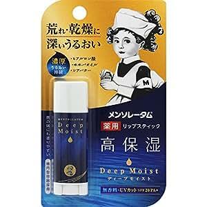 メンソレータム ディープモイスト リップスティック 無香料 4.5g 【医薬部外品】