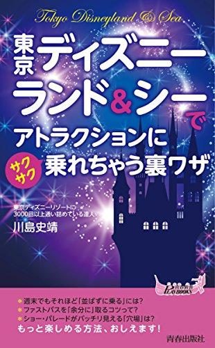 東京ディズニーランド&シーでアトラクションにサクサク乗れちゃう裏ワザ (青春新書プレイブックス)