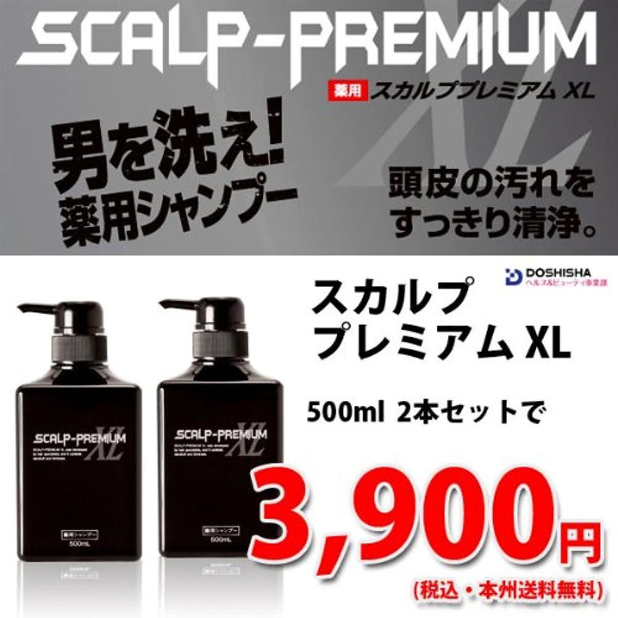 正確な用心意義頭皮ケア スカルププレミアムXL シャンプー 500ml×2本