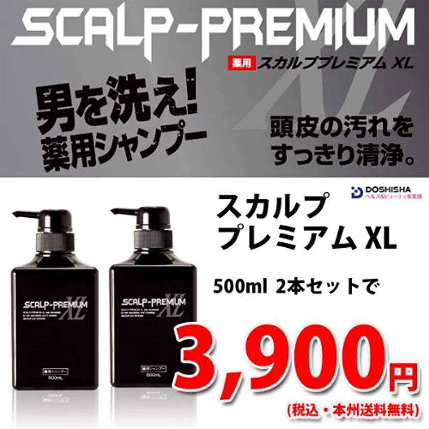 礼儀しわ焦げ頭皮ケア スカルププレミアムXL シャンプー 500ml×2本