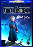 星の王子さま [DVD]