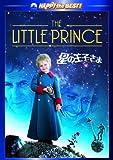 星の王子さま[DVD]