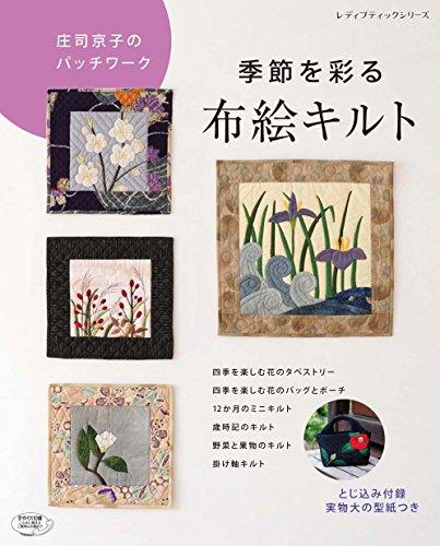 庄司京子のパッチワーク 季節を彩る布絵キルト (レディブティックシリーズno.4328)の詳細を見る
