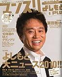 マンスリーよしもとPLUS (プラス) 2011年 01月号 [雑誌]