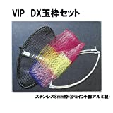 マルシン漁具 VIP磯DX玉枠セット 8mm 80cm