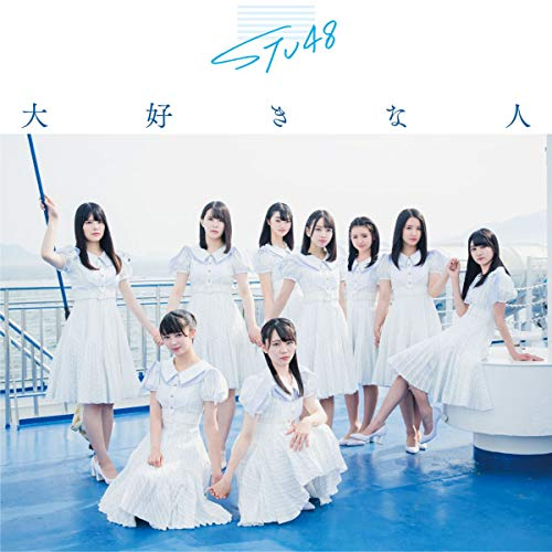 3rd Single「大好きな人」 <Type D> 初回限定盤