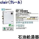 CHOFU (長府製作所 ) 石油給湯器 IBF-3964DS IR-22V 【音声リモコン付】 給湯専用水道直圧