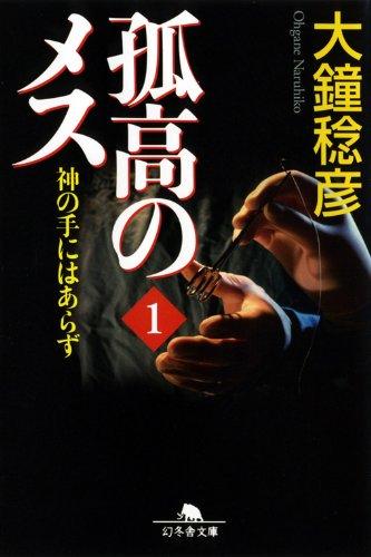 孤高のメス―神の手にはあらず〈第1巻〉 (幻冬舎文庫)
