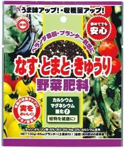 東商 なす・とまと・きゅうり・野菜肥料 100g