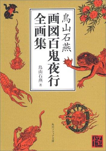 鳥山石燕 画図百鬼夜行全画集 (角川文庫ソフィア)