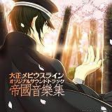 大正メビウスライン オリジナルサウンドトラック 帝國音樂集(音楽CD)