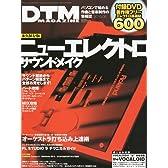 DTM MAGAZINE (マガジン) 2010年 05月号 [雑誌]