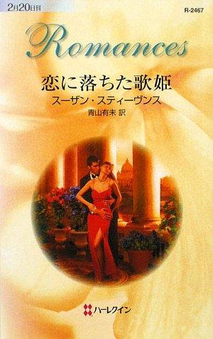 恋に落ちた歌姫 (ハーレクイン・ロマンス)の詳細を見る