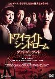 トワイライトシンドローム デッドゴーランド デラックス版[DVD]