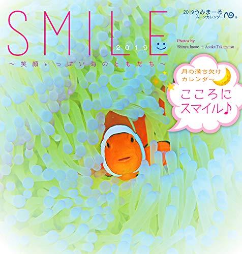 2019うみまーるミニムーンカレンダー `Smile−笑顔いっぱい海のともだち' (月の満ち欠け)