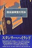 国会議事堂の死体 (世界探偵小説全集)
