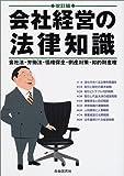 会社経営の法律知識