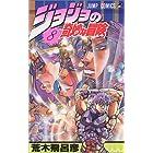 ジョジョの奇妙な冒険 (8) (ジャンプ・コミックス)