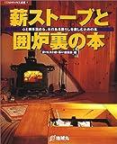 薪ストーブと囲炉裏の本―心と体を温める、火のある暮らしを楽しむための本 (夢丸ログハウス選書) 画像