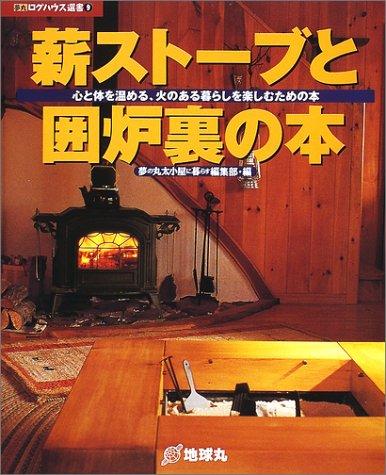 薪ストーブと囲炉裏の本—心と体を温める、火のある暮らしを楽しむための本 (夢丸ログハウス選書)