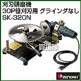 ゼノア 刈刃研磨機 30P笹刈刃用 グラインダーなし SK-320N