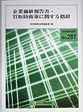 企業価値報告書・買収防衛策に関する指針 (別冊商事法務 (287))