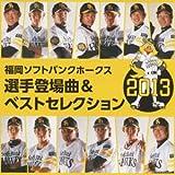 福岡ソフトバンクホークス 選手登場曲&ベストセレクション 2013