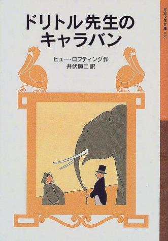 ドリトル先生のキャラバン (岩波少年文庫 (026))の詳細を見る