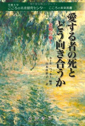 愛する者の死とどう向き合うか―悲嘆の癒し (京都大学こころの未来研究センターこころの未来叢書)の詳細を見る