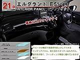 インパネエルグランドE51後期 21Pピアノブラック◇ 高品質 A級品