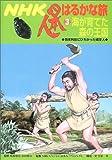 NHK日本人はるかな旅〈3〉海が育てた森の王国―日本列島にひろがった縄文人