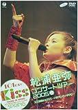 松浦亜弥コンサートツアー2005 春 101回目のKISS~HAND IN HAND~[DVD]