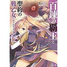 百錬の覇王と聖約の戦乙女12 (HJ文庫)