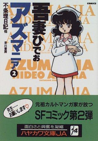アズマニア (2) (ハヤカワ文庫 JA (550))の詳細を見る