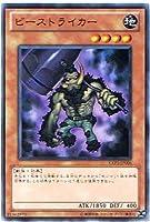 【遊戯王シングルカード】 《エクストラパック3 EXTRA PACK vol.3》 ビーストライカー ノーマル exp3-jp006