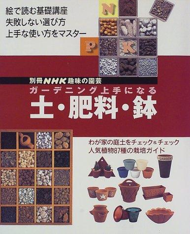 ガーデニング上手になる土・肥料・鉢 (別冊NHK趣味の園芸)の詳細を見る