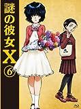 謎の彼女X 6(期間限定版)(Blu-ray Disc)