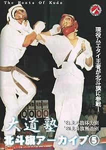 大道塾/北斗旗アーカイブ(5) [DVD]
