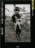 コソボ 絶望の淵から明日へ (岩波フォト・ドキュメンタリー 世界の戦場から)