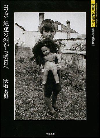 コソボ 絶望の淵から明日へ (岩波フォト・ドキュメンタリー 世界の戦場から)の詳細を見る