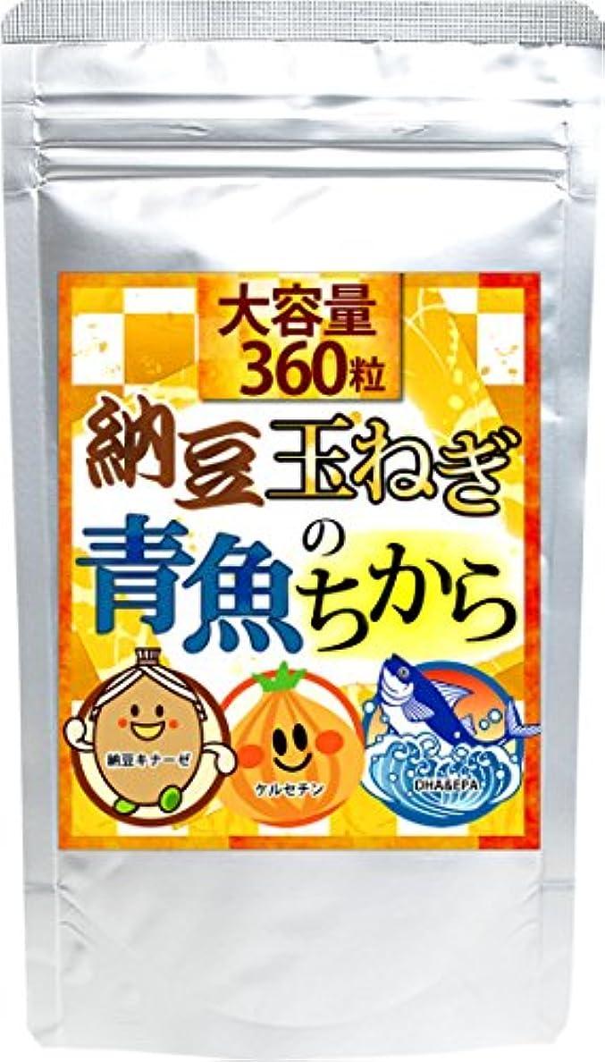 納豆 玉ねぎ青魚のちから 360粒 約6か月分