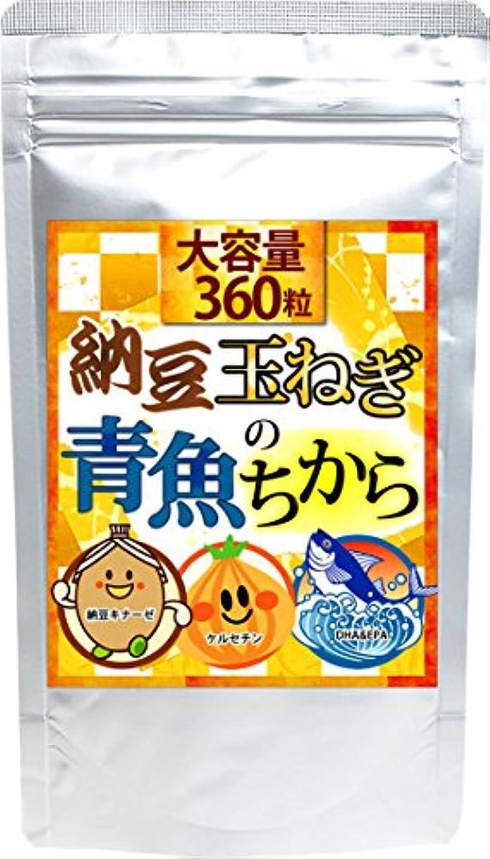 ノーブル強大な不良品納豆 玉ねぎ青魚のちから 360粒 約6か月分